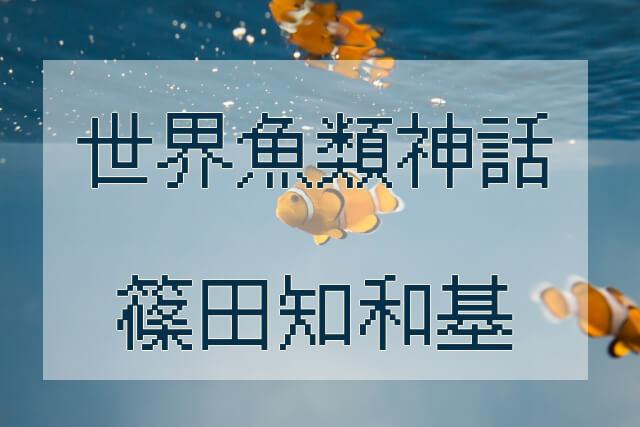 水面に近づくクマノミ