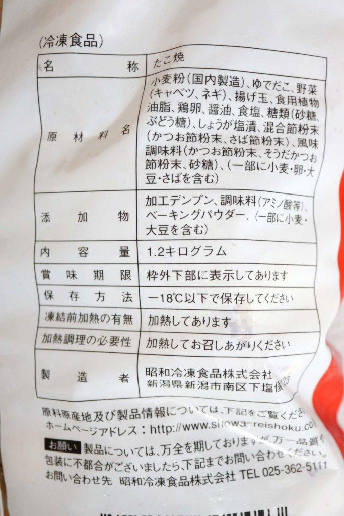 たこ焼の商品情報