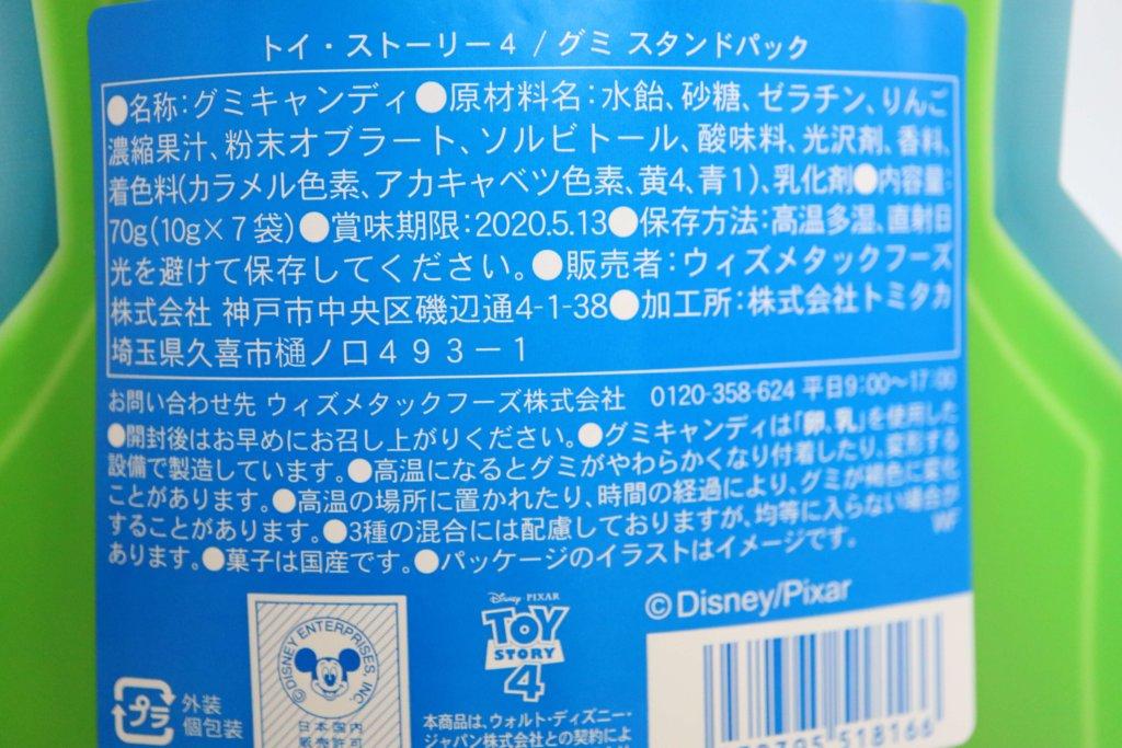 トイ・ストーリー4グミスタンドパックの商品情報