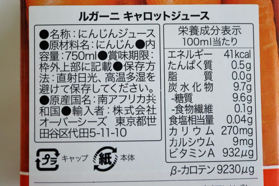 キャロットジュースの商品情報