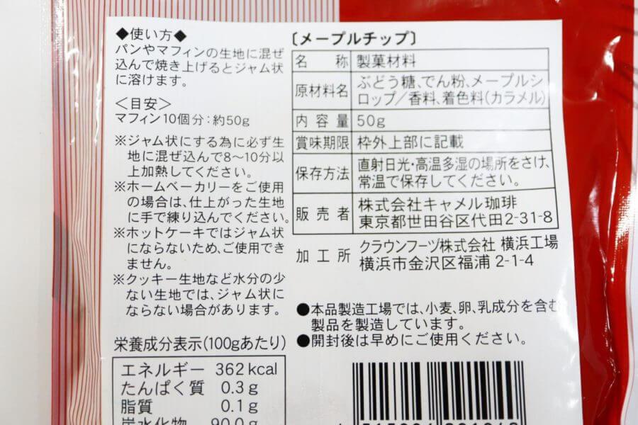 ママズキッチンメープルチップの商品情報