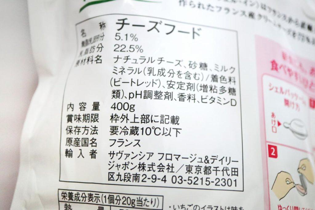 タルタルシェルインストロベリーの商品情報