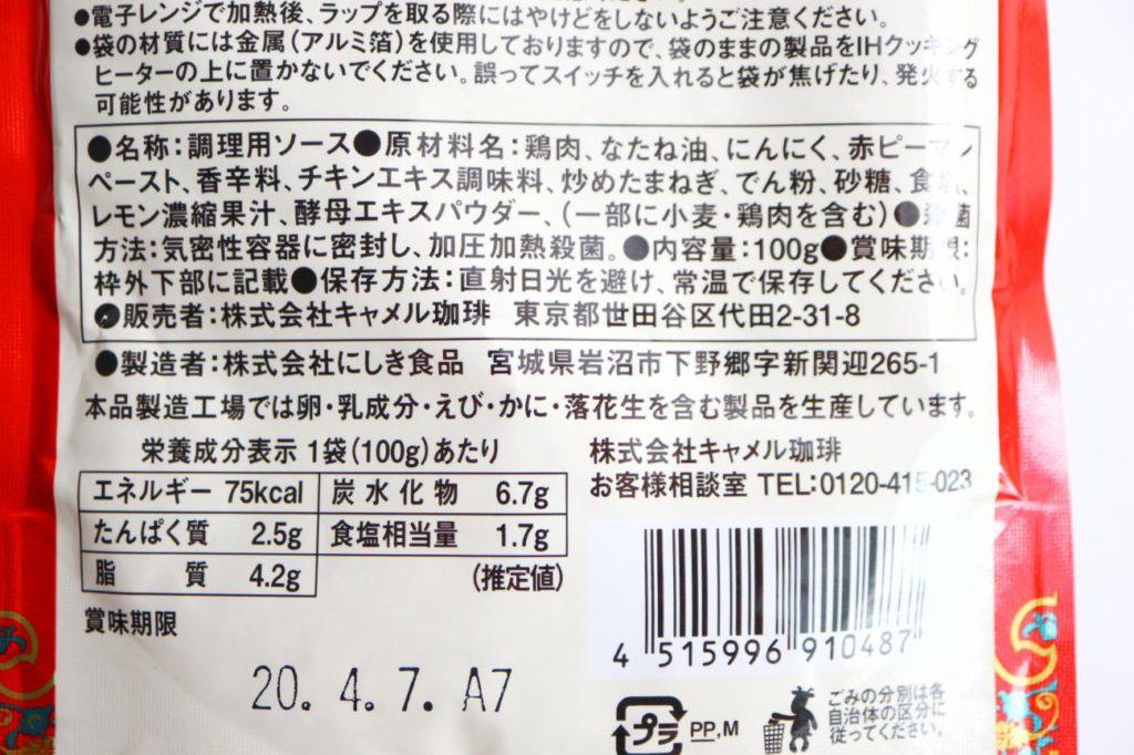 クスクスソース(ハリッサ風味)の商品情報