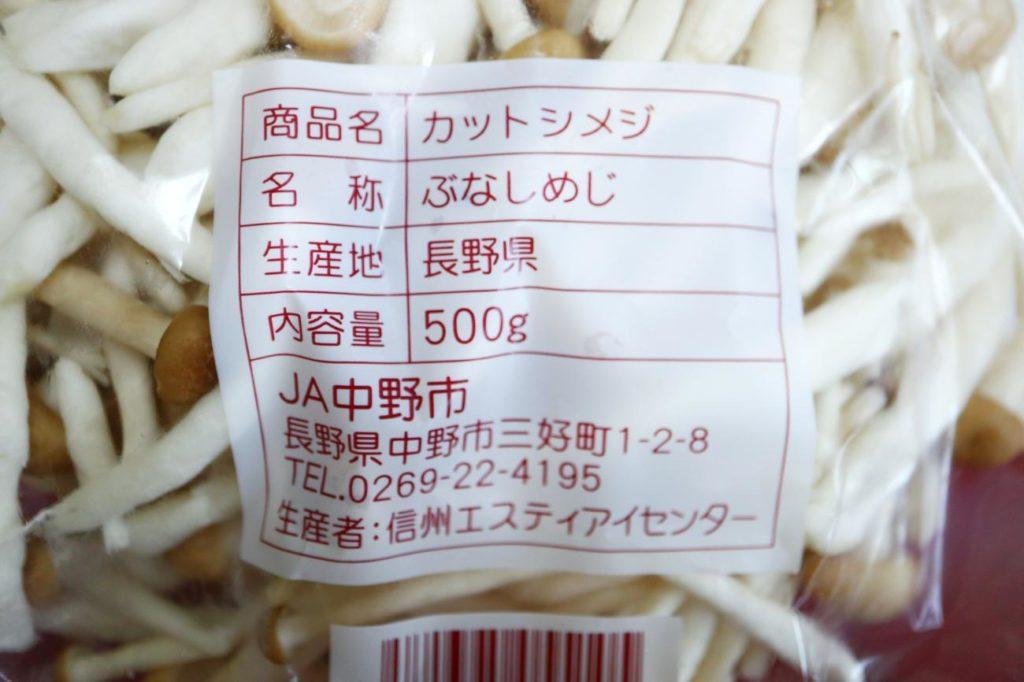 カットシメジの商品情報