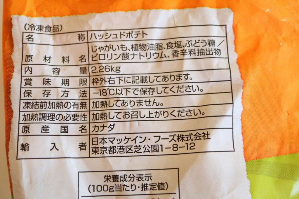 マッケインハッシュドポテトの商品情報