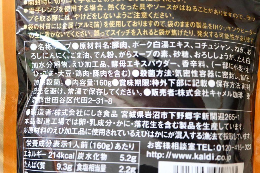 カルディオリジナル テジクッパの商品情報