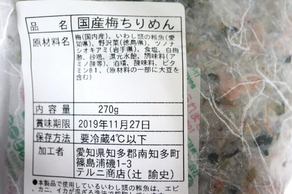 梅ちりめんの商品情報