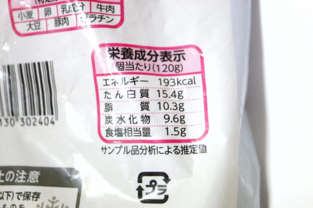 香ばしグリエハンバーグの栄養成分表示
