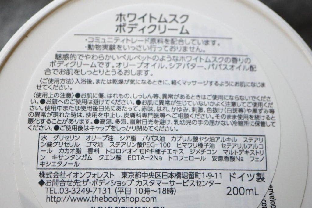ボディクリーム「ホワイトムスク」の商品情報