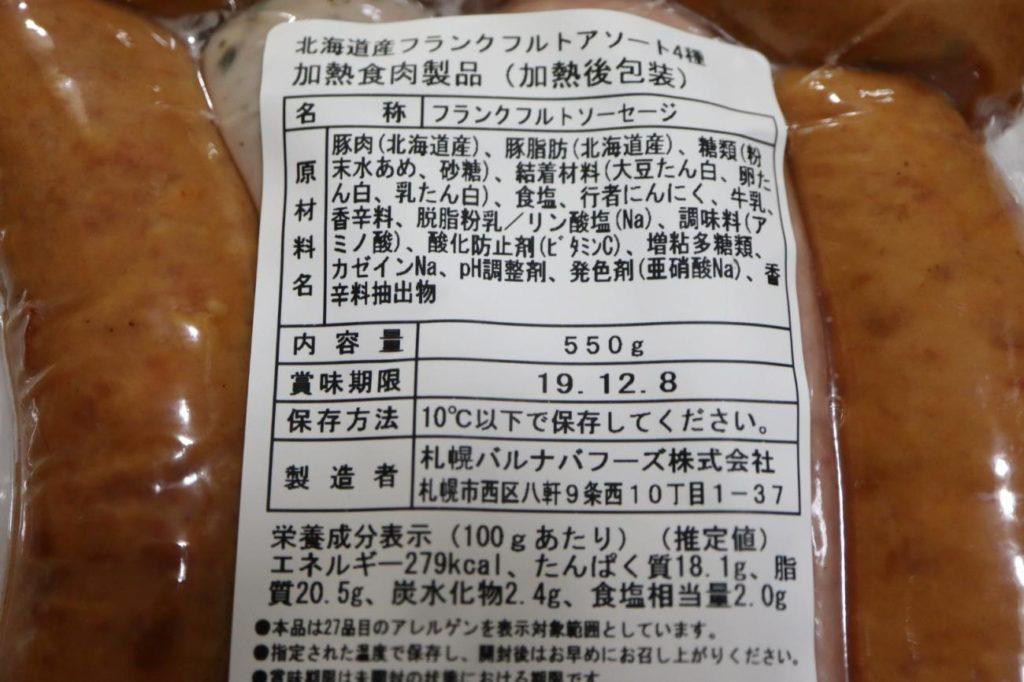 北海道フランクフルトアソート4種の商品情報
