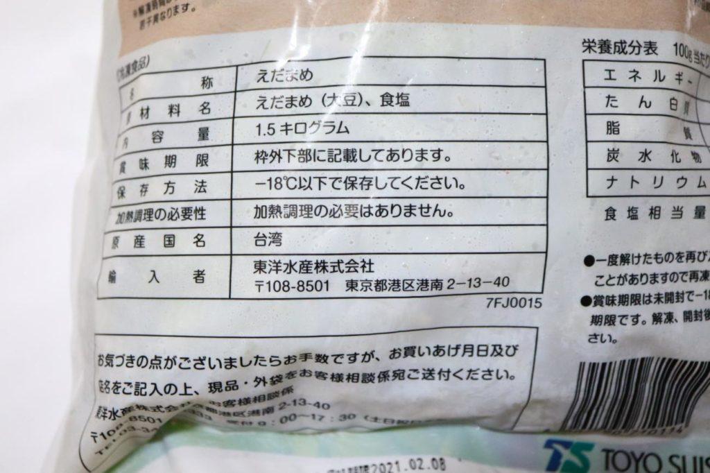 塩故出田豆の商品情報