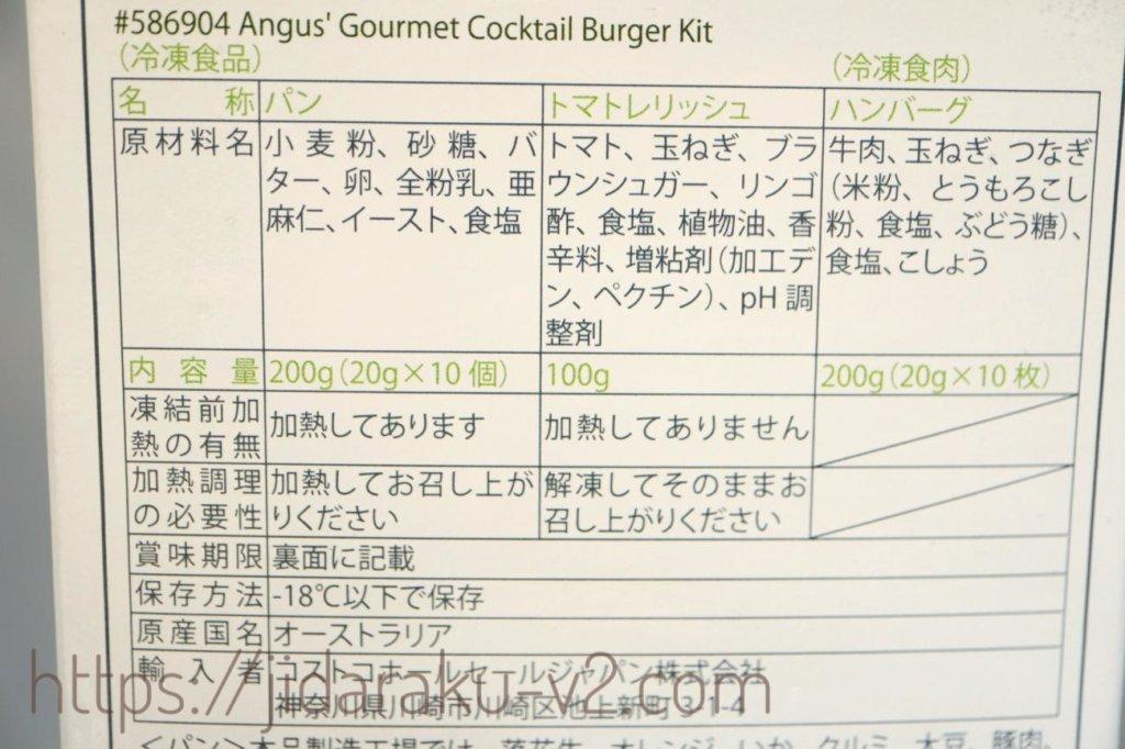 ミニハンバーガーキットの商品情報