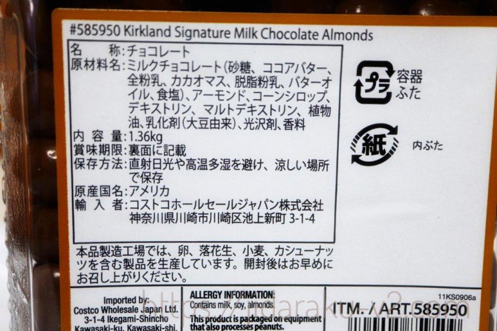 カークランドシグネチャー:ミルクチョコレートアーモンドの商品情報
