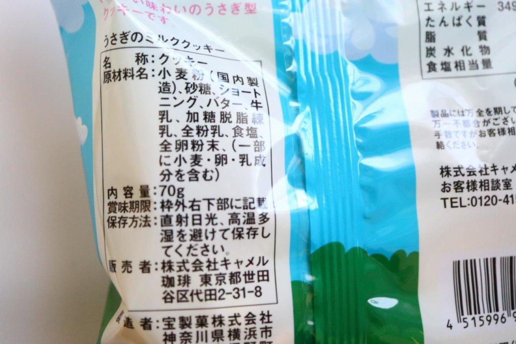 カルディで購入したうさぎのミルククッキーの商品情報