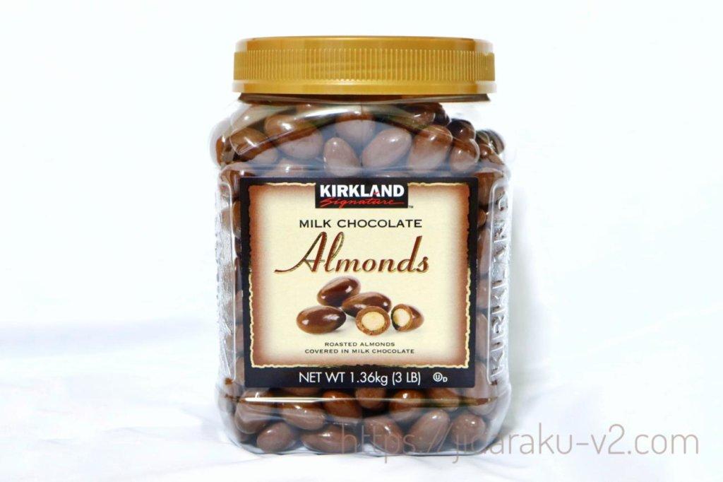コストコで購入したカークランドシグネチャーのミルクチョコアーモンド