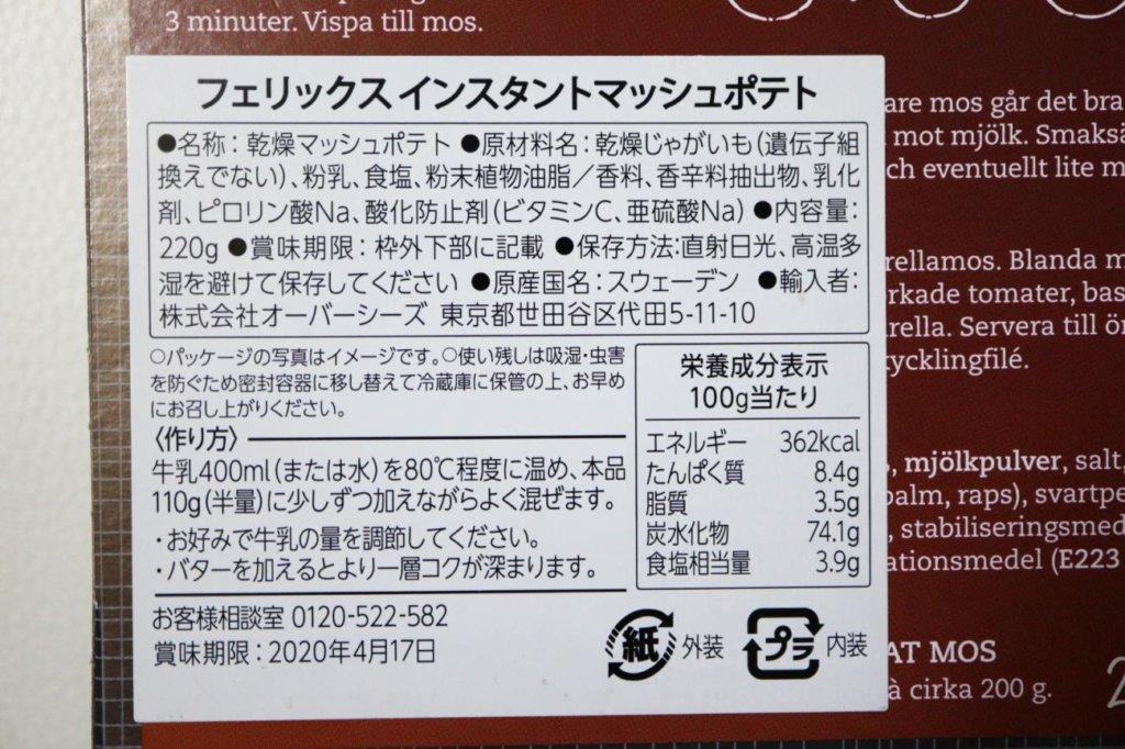 インスタントマッシュポテトの商品情報
