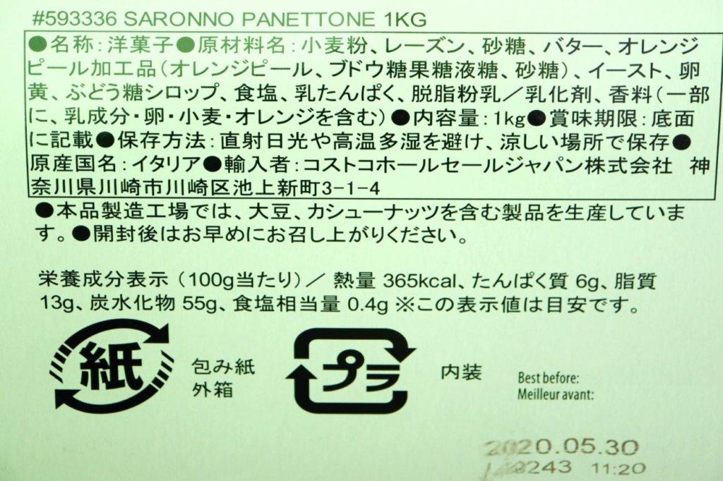 SARONNO パネトーネの商品情報
