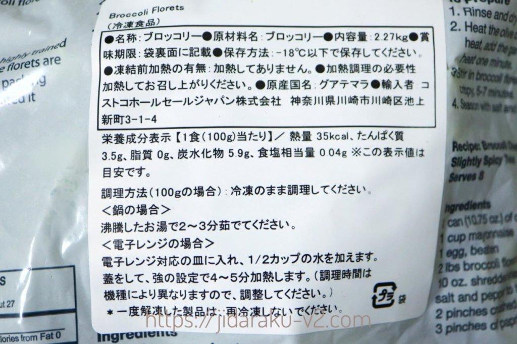 冷凍ブロッコリーの商品情報