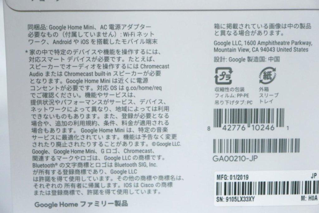 グーグルホームミニスマートスピーカーの商品情報