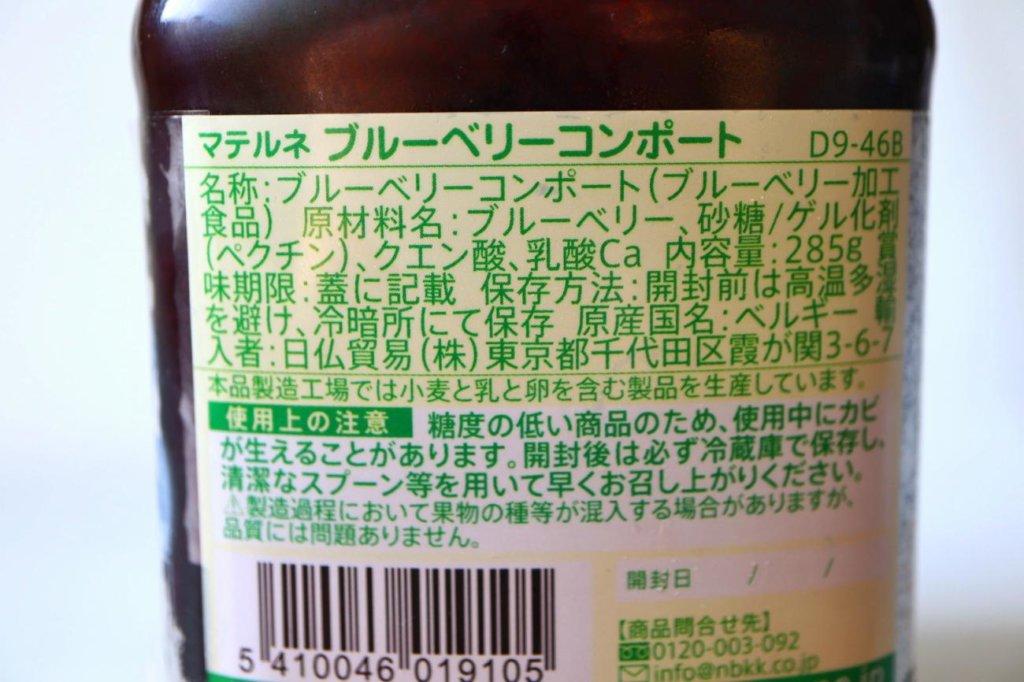 マテルネコンポートブルーベリーの商品情報