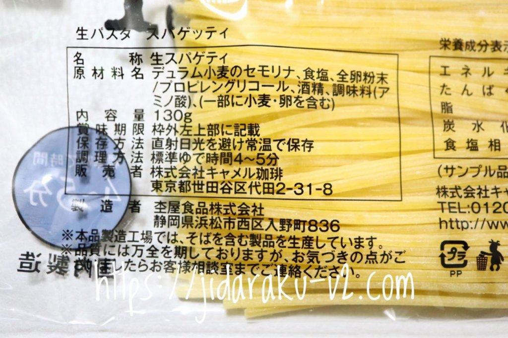 ラ・ターボラ 生パスタ スパゲッティの商品情報