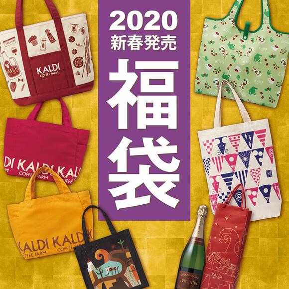 カルディの2020年福袋