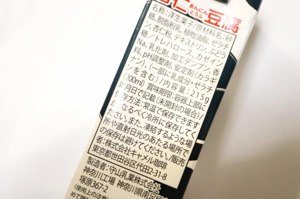 パンダ杏仁豆腐の製造元