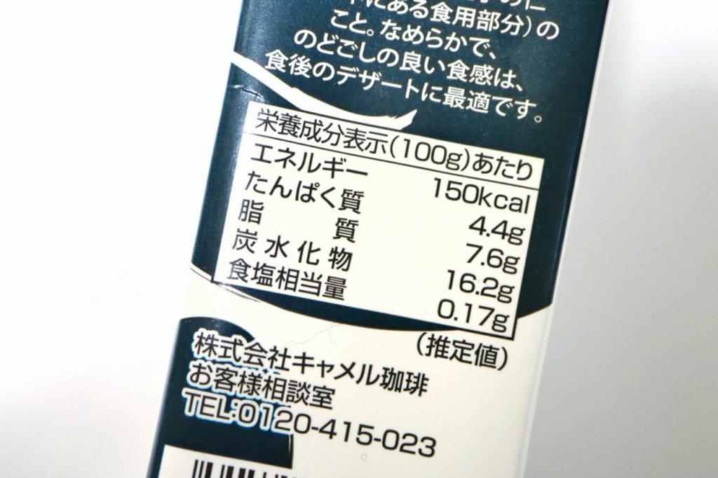 パンダ杏仁豆腐のカロリー表示