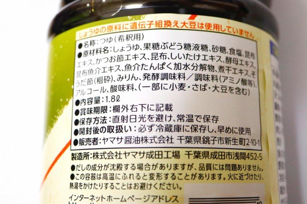 ヤマサ 昆布つゆ1.8Lの商品情報