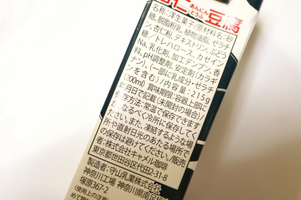 カルディオリジナルパンダ杏仁豆腐の商品詳細