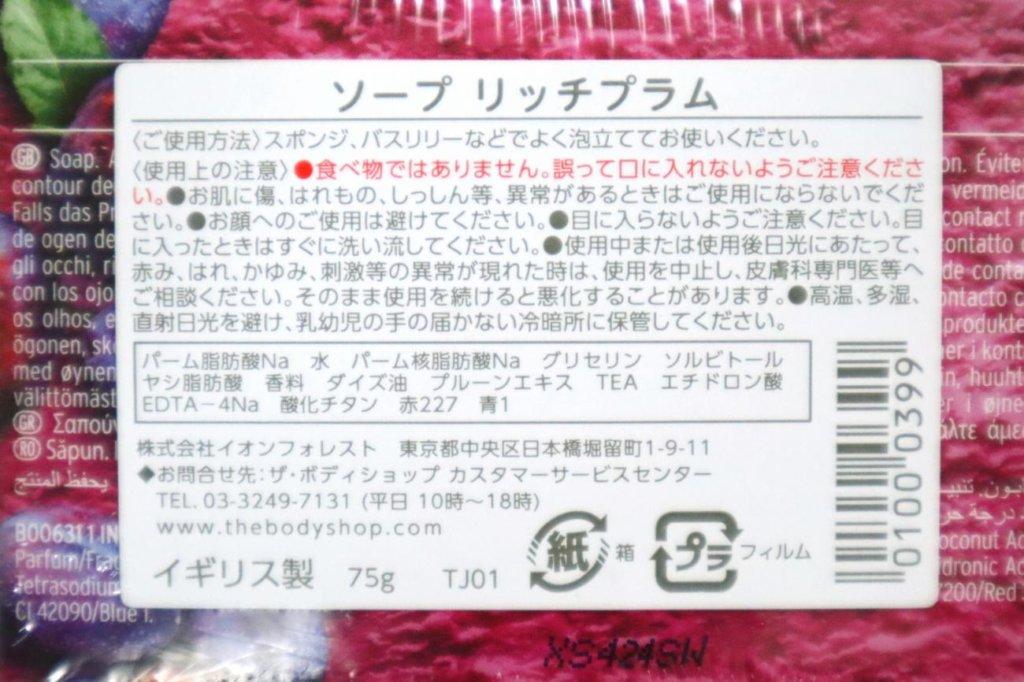 ボディショップのソープ・リッチプラムの商品情報