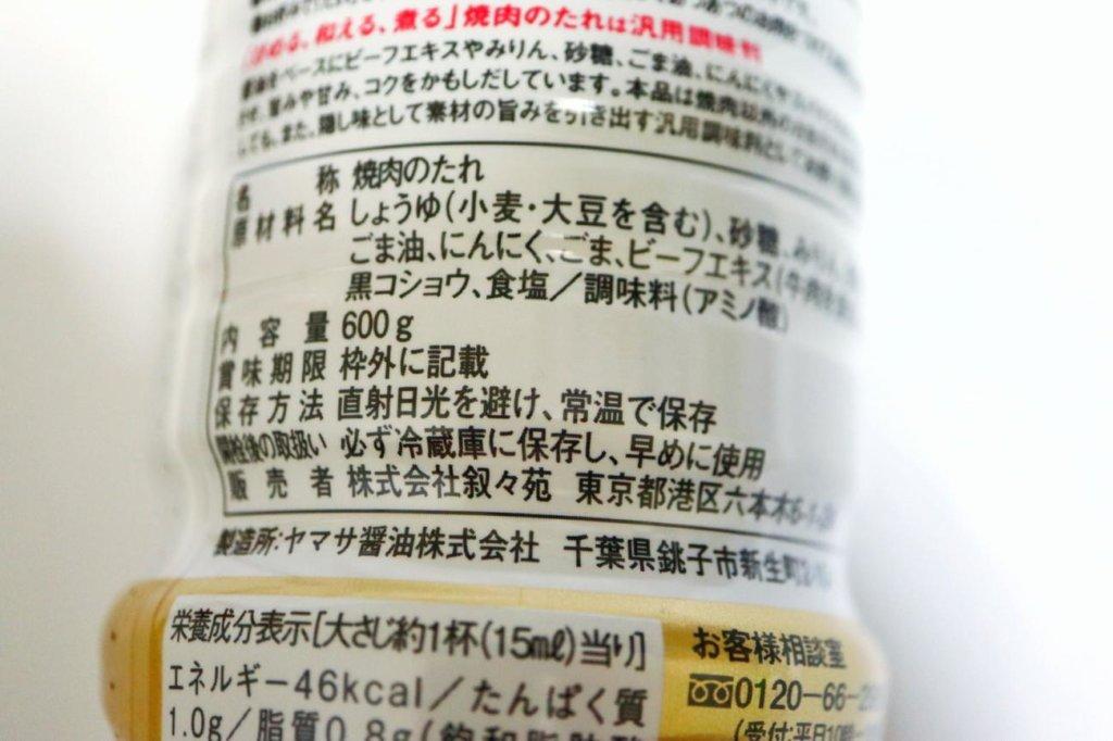 叙々苑 焼肉のたれの商品情報