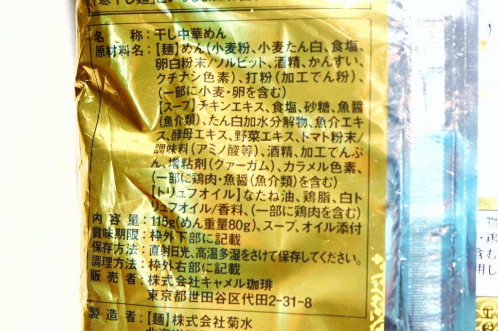 カルディオリジナル、トリュフらぁめんの商品情報