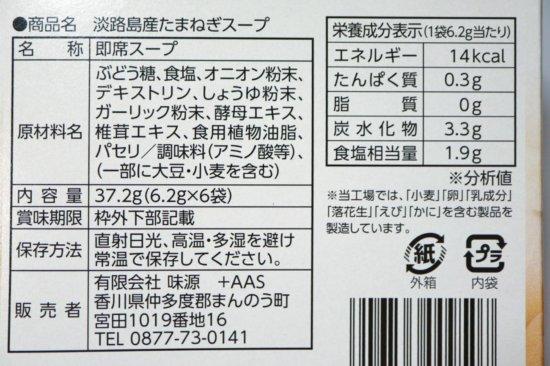 カルディで買った淡路島産たまねぎスープの商品情報