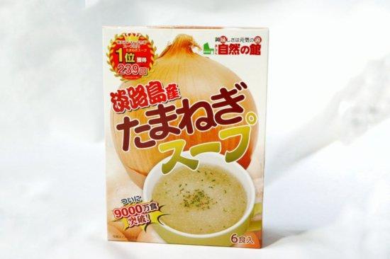 カルディで購入した淡路島産たまねぎスープ