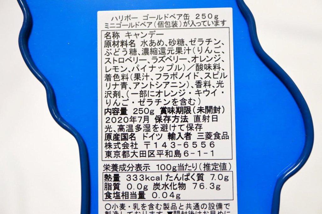 HARIBOのグミ缶の商品情報