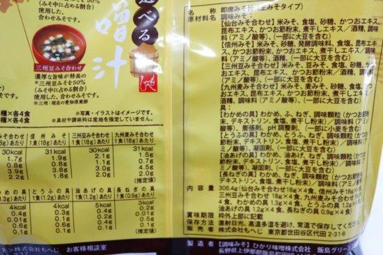 もへじ 産地が選べるお味噌汁の商品情報