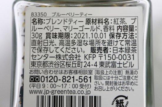 ブルーベリーティーの商品情報