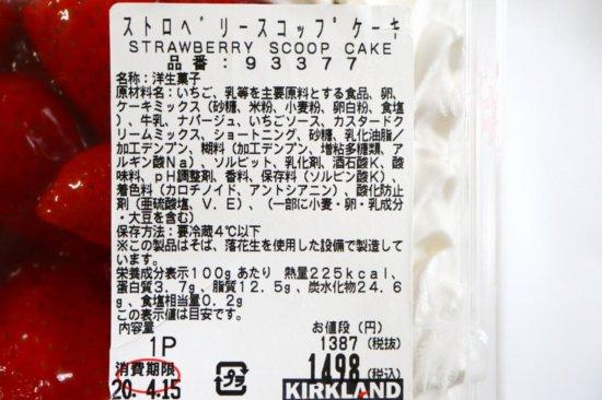 ストロベリースコップケーキの商品詳細