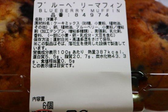 ブルーベリーマフィンの商品情報