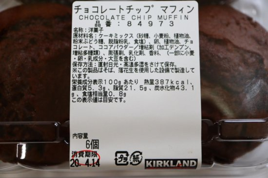 チョコレートチップマフィンの商品情報
