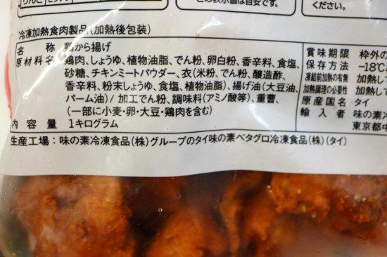 味の素レンジ若鶏から揚げの商品情報