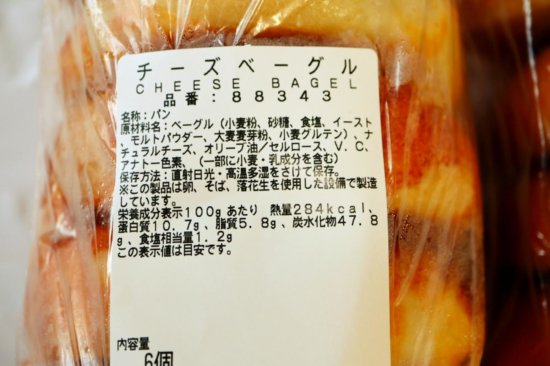 カークランド チーズベーグルの商品情報