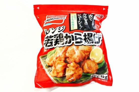 コストコで購入した味の素レンジ若鶏から揚げ