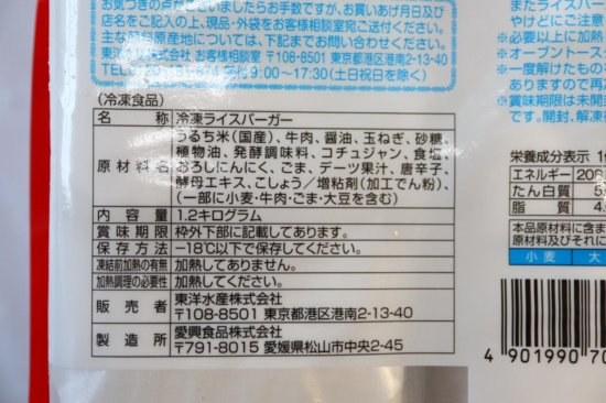冷凍ライスバーガーの商品情報