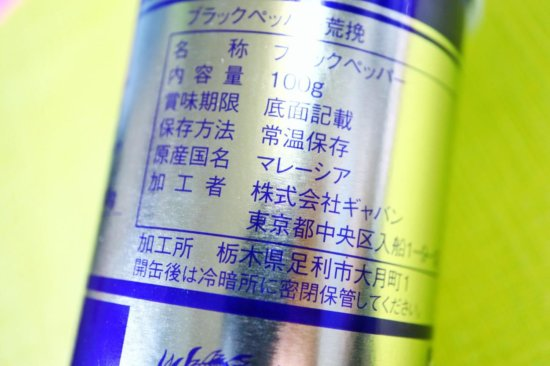 GABANブラックペッパー粗挽きの商品情報