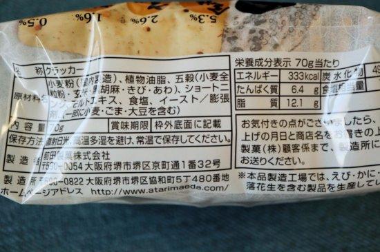 前田製菓「五穀たっぷりクラッカー」の商品情報