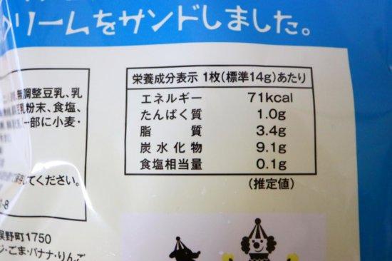 豆乳サンドビスケットの栄養成分表示