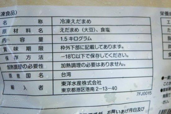 マルちゃん塩ゆで茶豆の商品情報