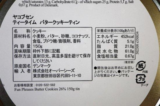 ヤコブセン ティータイム バタークッキーティンの商品情報